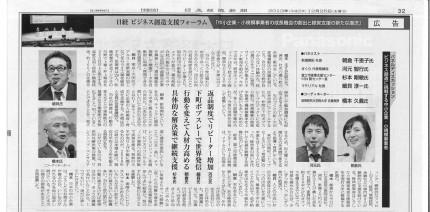 日本経済新聞 2013年12月25日 朝刊 日経ビジネス創造支援フォーラム