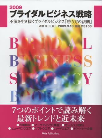 ブライダルビジネス戦略2009年9月別冊