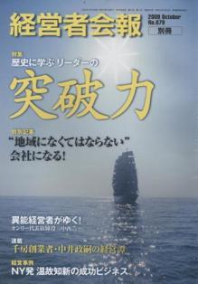 経営者会報 10月特大号