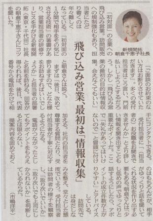 2010年1月21日 日経産業新聞