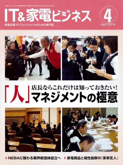 雑誌 家電&ITビジネス 2014年4月号