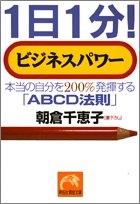1日1分!ビジネスパワー 本当の自分を200%発揮する「ABCD法則」 朝倉千恵子著書