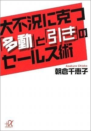 大不況に克つ「多動」と「引き」のセールス術|朝倉千恵子著書