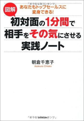 初対面の1分間で相手をその気にさせる実践ノート|朝倉千恵子著書