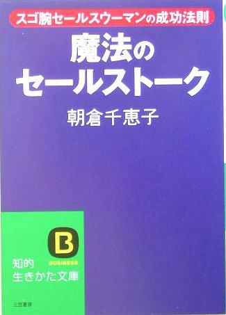スゴ腕セールスマンの成功法則 魔法のセールストーク 朝倉千恵子著書