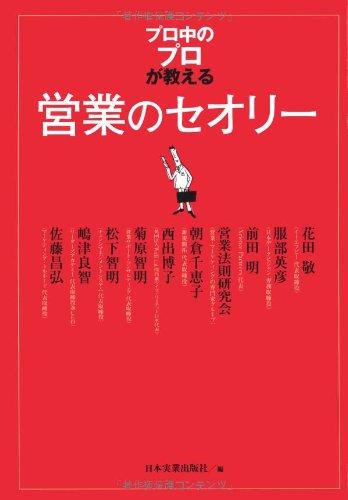 プロ中のプロが教える 営業のセオリー|朝倉千恵子著書