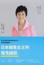 営業嫌いだった人が1億売る人に変わる「仕事ノート」 (中国語版)