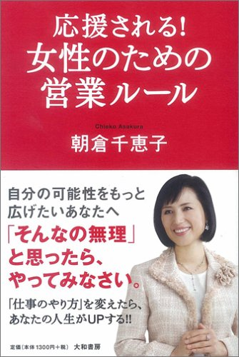 応援される!女性のための営業ルール 朝倉千恵子著書