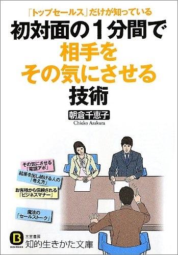 「トップセールス」だけが知っている初対面の1分間で相手をその気にさせる技術 朝倉千恵子著書
