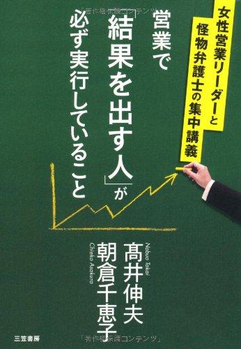 営業で「結果を出す人」が必ず実行していること 朝倉千恵子著