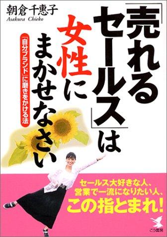 「売れるセールス」は女性にまかせなさい 朝倉千恵子著書