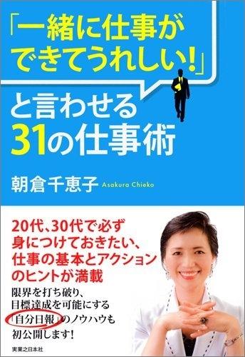 「一緒に仕事ができてうれしい!」と言わせる31の仕事術 朝倉千恵子著書