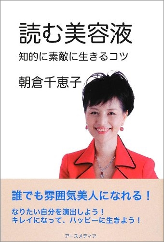 読む美容液 知的に素敵に生きるコツ 朝倉千恵子著書