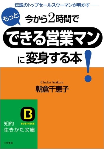 今から2時間でできる営業マンに変身する本 朝倉千恵子著書