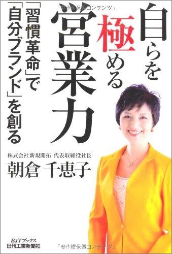 自らを極める営業力 朝倉千恵子著書