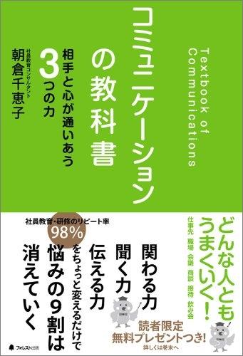 コミュニケーションの教科書 朝倉千恵子著書