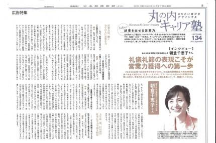 日本経済新聞 2013年9月17日 夕刊 丸の内キャリア塾