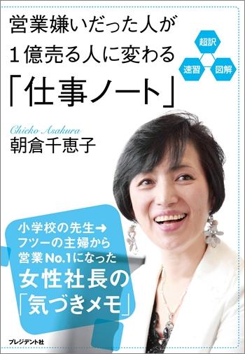 営業嫌いだった人が1億売る人に変わる「仕事ノート」 朝倉千恵子著書