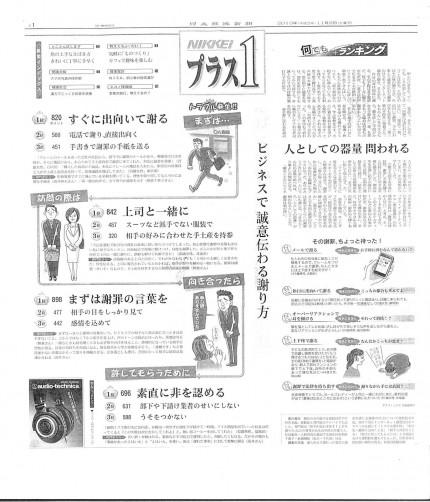 日本経済新聞社 2013年11月2日 朝刊 NIKKEI プラス1