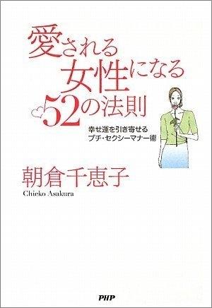愛される女性になる52の法則|朝倉千恵子著書