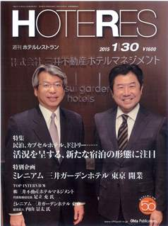 「週刊ホテルレストラン(HOTERES)」