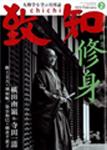月刊誌「致知」2月号(平成25年1月1日発行)-3