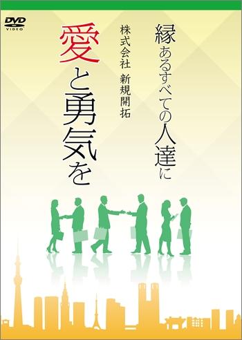 【DVD】縁ある全ての人達に愛と勇気を