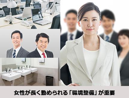 活躍する女性管理職