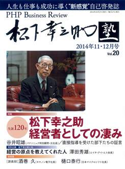 「PHP Business Review 松下幸之助塾」 新連載 【朝倉千恵子の「社会を変えたい人」列伝】