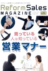「Reform Sales Magazine(リフォームセールスマガジン) 2015年1月号」(リフォーム産業新聞社刊)