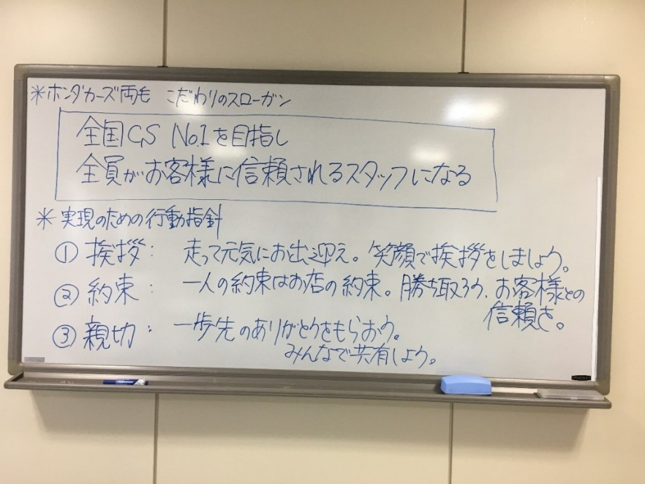 株式会社ホンダベルノ新栃木