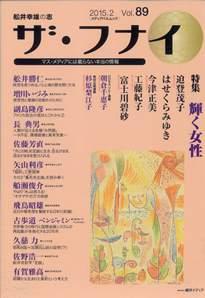 「ザ・フナイ」(船井メディア刊)