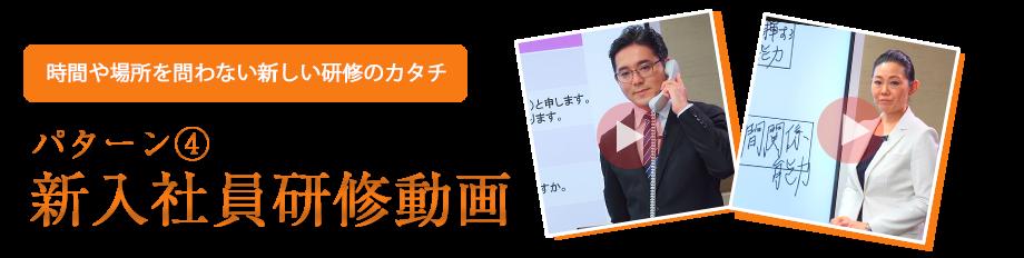 新入社員研修動画