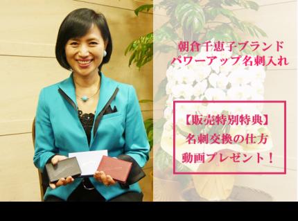 朝倉千恵子のパワーアップ名刺入れ 【カラー:選べる3タイプ】