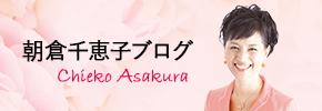 朝倉千恵子 ブログ