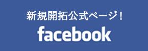 新規開拓公式 Facebook