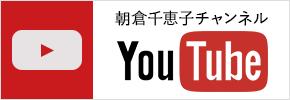 Youtube 朝倉千恵子チャンネル