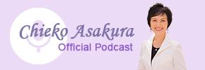朝倉千恵子 オフィシャルPodcast