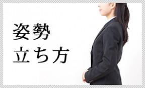①ビジネスマナーの基本 姿勢・立ち方