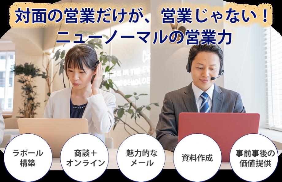 オンライン営業力強化セミナーとは??