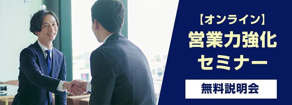【オンライン】営業力強化セミナー 無料説明会
