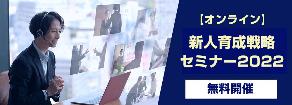【オンライン】2022年度の新人教育をご検討の企業様必見!『新人育成戦略セミナー2022』